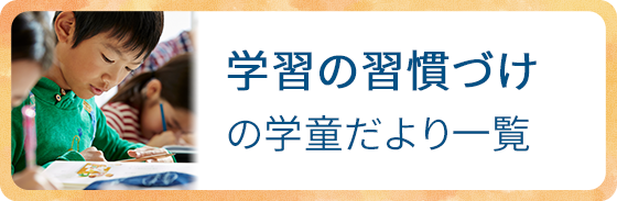 #brand_blog_page_title(category: params[:category])の学年だより一覧